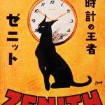 Zenith: 150 anos de história